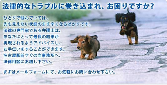 名古屋駅の弁護士 清水綜合 ...